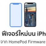 รวม 7 ข้อมูลลับเกี่ยวกับ iPhone 8 จาก HomePod Firmware