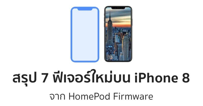 7 features iphone 8 homepod firmware