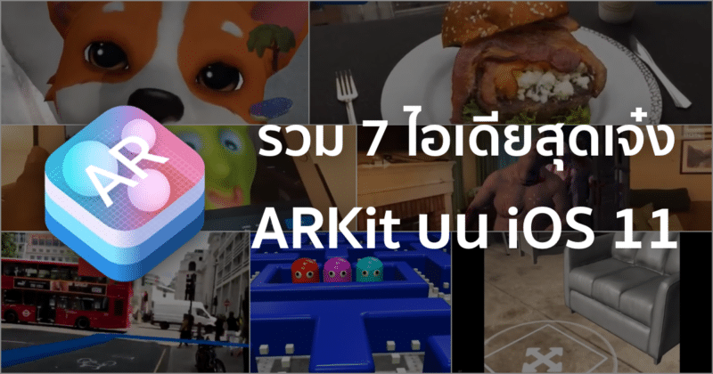 7-ideas-of-apple-arkit
