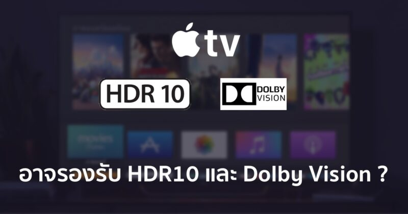 HDR 10 vs Dolby Vision apple tv