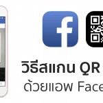 วิธีสแกน QR Code ผ่าน Facebook ไม่ต้องลงแอพเพิ่ม สามารถ Import รูปได้ด้วย
