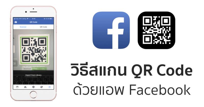 วิธีสแกน QR Code ผ่าน Facebook ไม่ต้องลงแอพเพิ่ม สามารถ ...