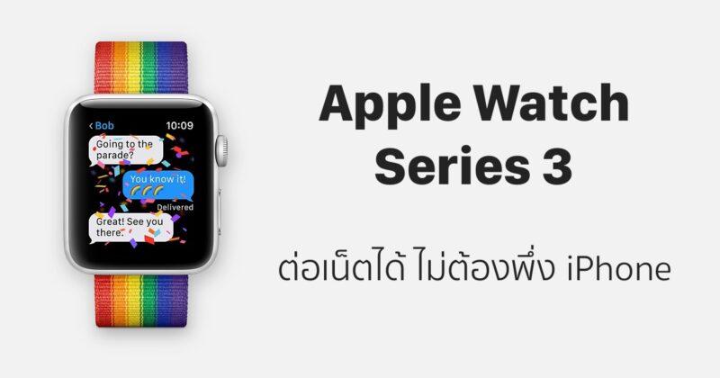 apple-watch-series-3-lte-chip 3