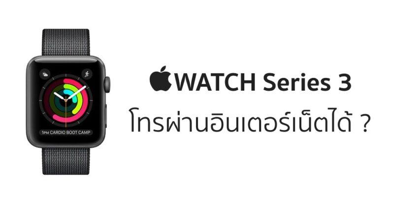 apple watch series 3 voip calling