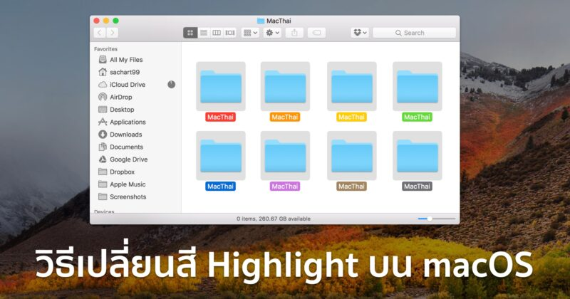 how to change highlight color on macos