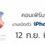 คอนเฟิร์ม !! Apple ประกาศจัดงานเปิดตัว iPhone 8 วันที่ 12 ก.ย.นี้ที่ Steve Jobs theater