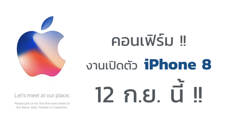 iphone-8-event