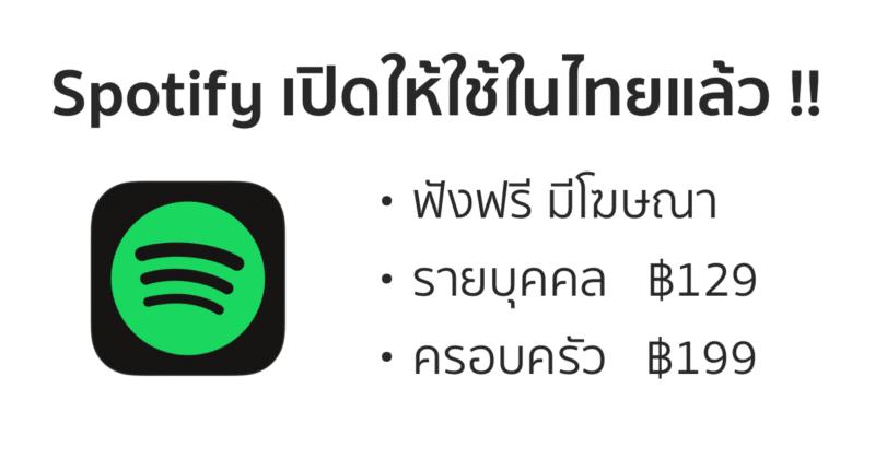 spotify-th_05