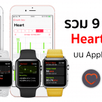 สรุป 9 ฟีเจอร์เกี่ยวกับ Heart Rate บน watchOS 4 มีอะไรใหม่บ้าง ?