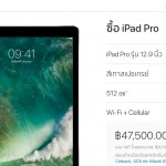 iPad Pro ปรับราคาเพิ่มขึ้น 1-2 พันบาท ส่วน iPhone 7 (Product)Red หยุดจำหน่ายแล้ว