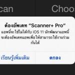 โปรดฟังอีกครั้ง! แอพที่ไม่รองรับ 64-Bit จะไม่สามารถใช้งานบน iOS 11 ได้