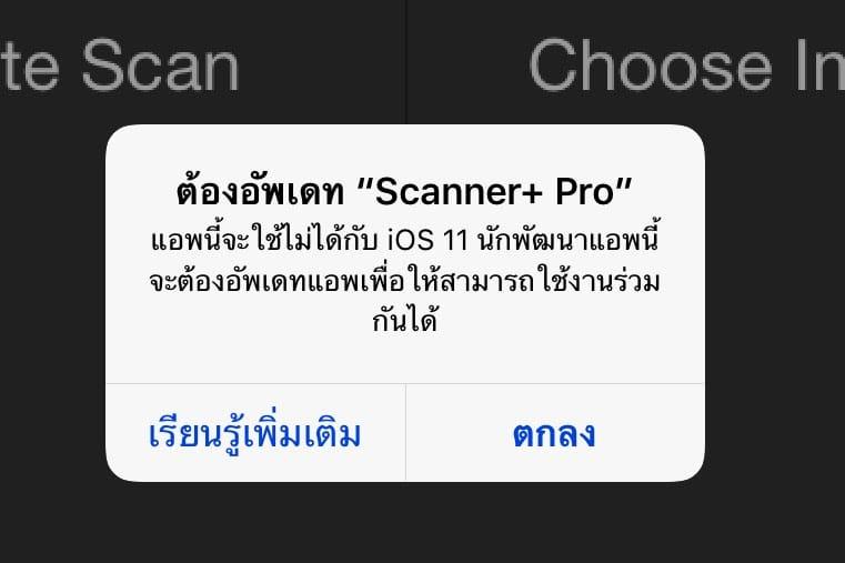 iOS 32-Bit App Warning