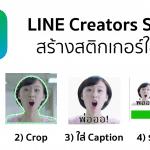 LINE เปิดตัวแอพ LINE Creators Studio ทำสติกเกอร์ใช้เองง่าย ๆ ขายได้ตังค์ด้วย