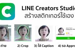 LINE Creators Studio-4