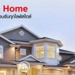 รู้จักกับ SmartHome เปลี่ยนบ้านธรรมดาให้กลายเป็นบ้านอัจฉริยะ ด้วยอุปกรณ์ IoT