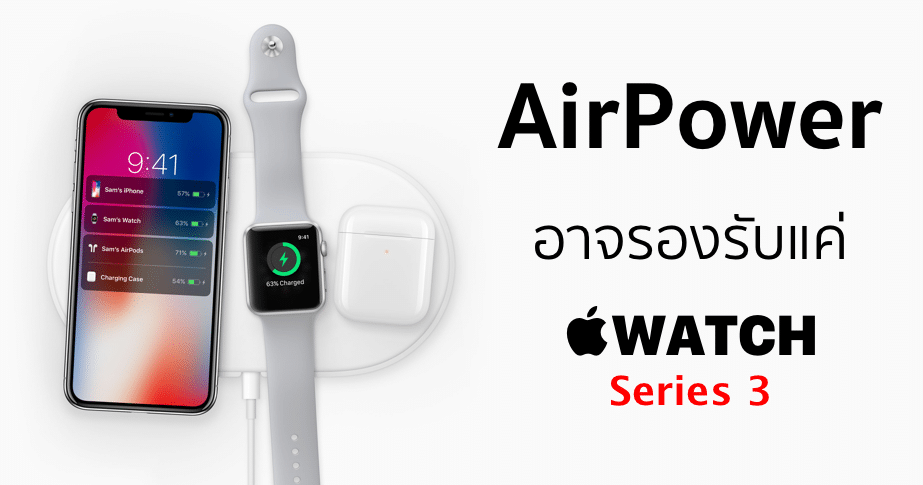 airpower apple watch series 3
