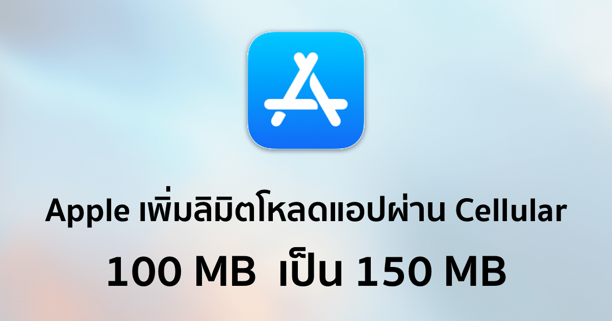 apple-increases-cellular-download-limit-for-app-store-to-150mb