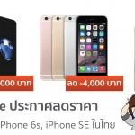 Apple ประกาศลดราคา iPhone 7, iPhone 6s, iPhone SE ในไทย สูงสุด 4,000 บาท มีผลทันที !!