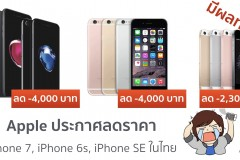 apple-reduce-price-iphone-7-iphone-6s-iphone-se-thailand