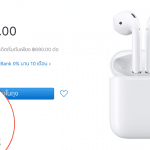 Apple ปรับลดเวลาจัดส่ง AirPods บน Apple online (TH) เหลือ 3-5 วัน แล้ว !!