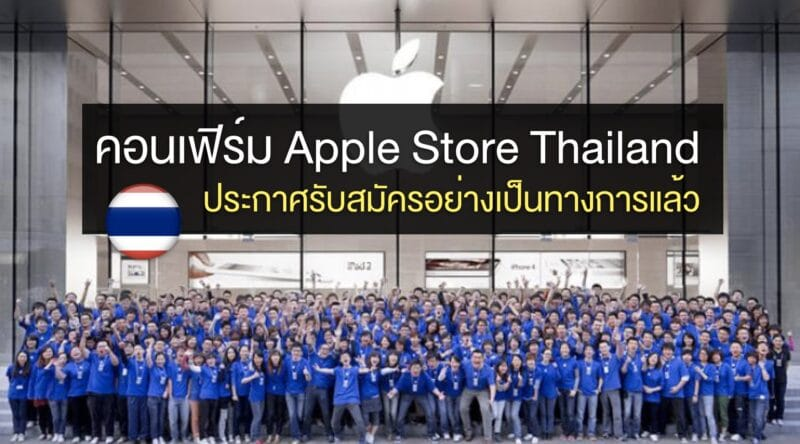 apple-store-thailand-confirm-1