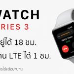 เผยแบต Apple Watch Series 3 อยู่ได้ 18 ชม. แต่โทรผ่าน LTE อยู่ได้แค่ชั่วโมงเดียว