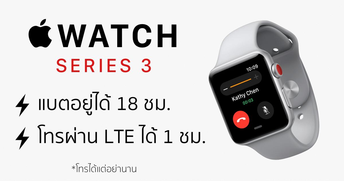apple watch series 3 battery spec