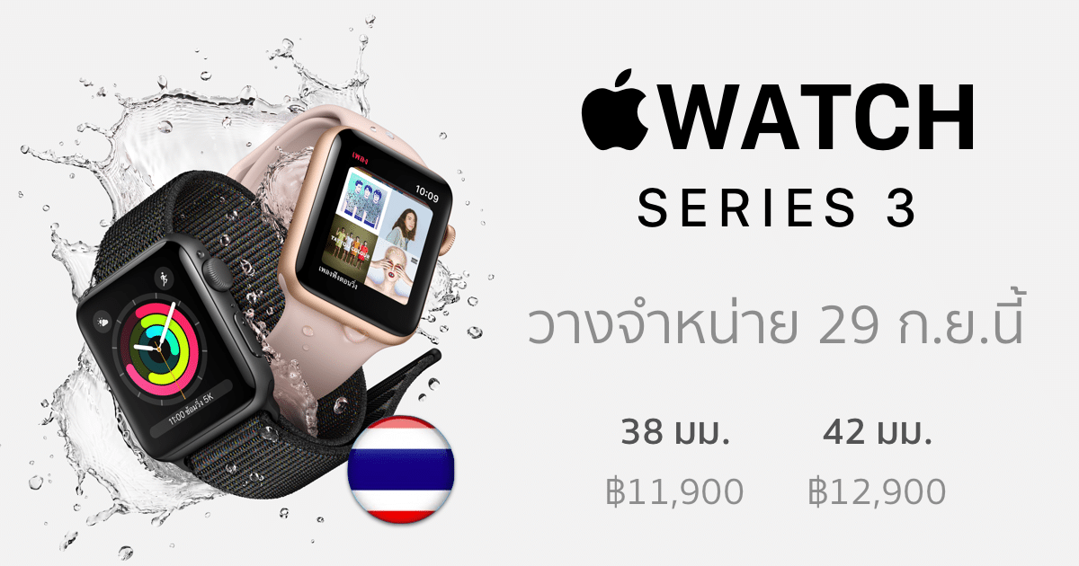 apple watch series 3 th