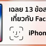 เฉลย 13 ข้อข้องใจระบบ Face ID ฟีเจอร์ใหม่ที่มาพร้อมกับ iPhone X
