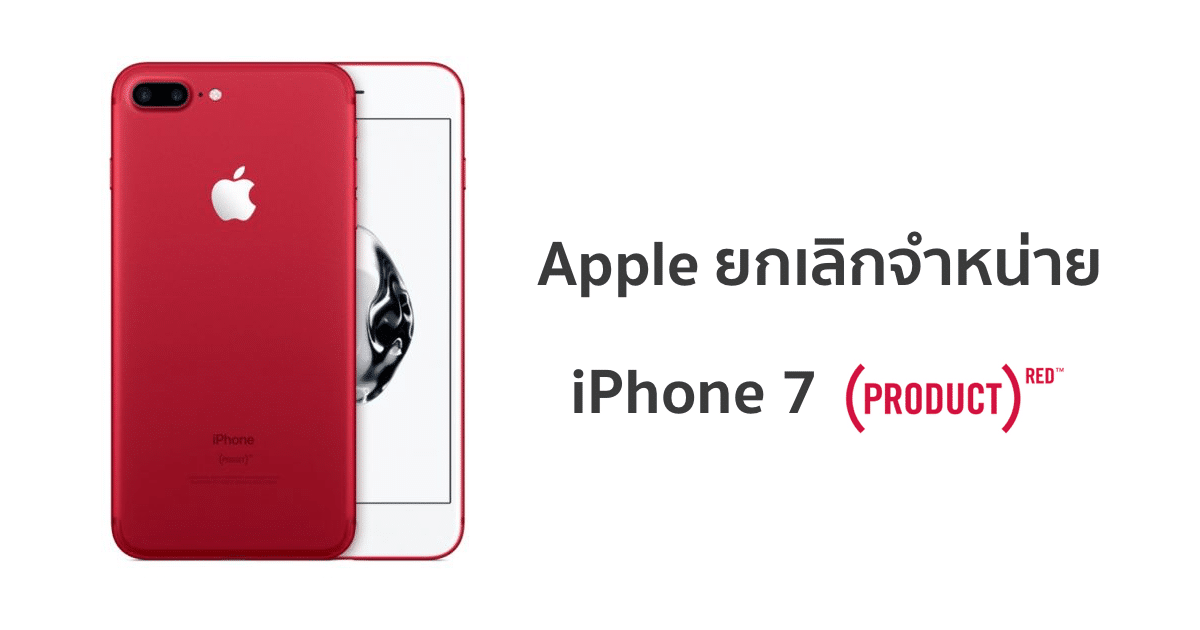 discontinue iphone 7 product red