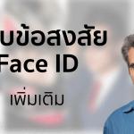 [เพิ่มเติม] Apple ตอบข้อสงสัย Face ID เกี่ยวกับคนที่ทำศัยกรรม, คนตาบอด และคนโพกผ้าปิดหน้า