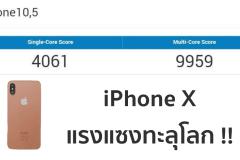 geekbench iphone x ios 2