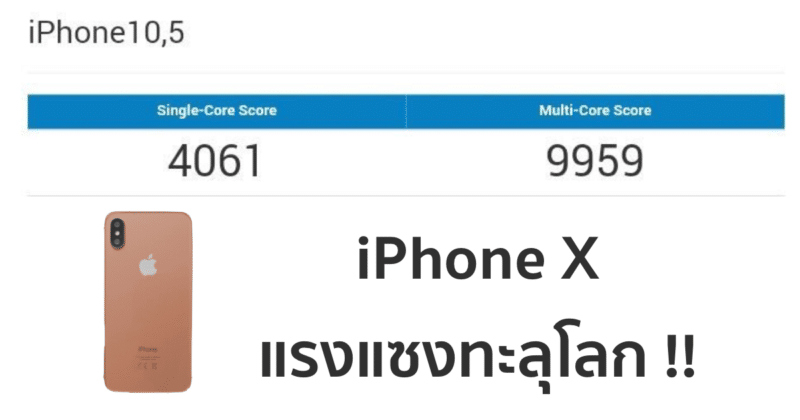 geekbench iphone x ios 2