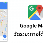 Google Maps บน iOS ออกอัพเดทใหม่ วัดระยะทางบนแผนที่ได้แล้ว (ดูวิธีใช้ด้านใน)