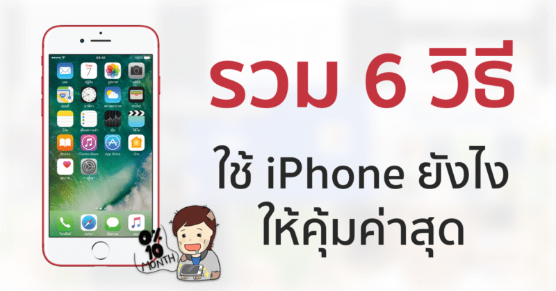 how-to-use-iphone-to-be-useful
