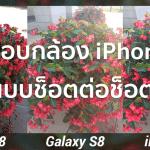 ชมคลิป การทดสอบประสิทธิภาพกล้อง iPhone 8 เทียบกับ iPhone 7 และ Galaxy S8