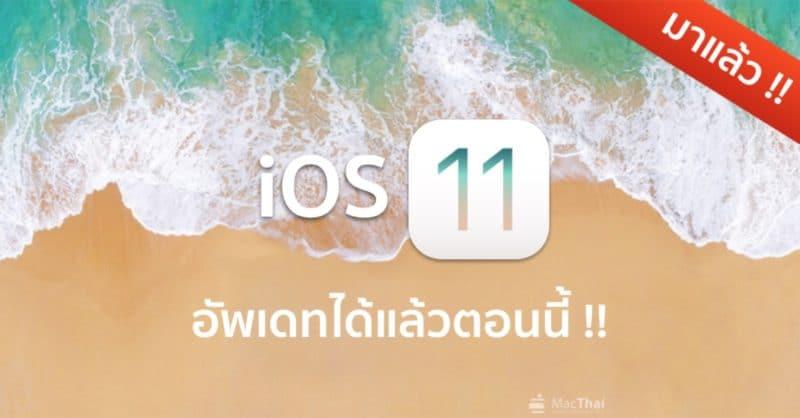 ios-11-release