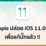Apple ปล่อย iOS 11.0.1 ใหม่ เน้นแก้บั๊ก และเพิ่มความปลอดภัย