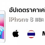 iphone 8 8 plus price mbk