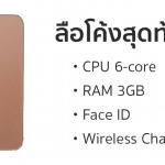 ลือโค้งสุดท้าย !! iPhone X มาพร้อมชิป 6-core, RAM 3GB, Face ID, ชาร์จไร้สาย
