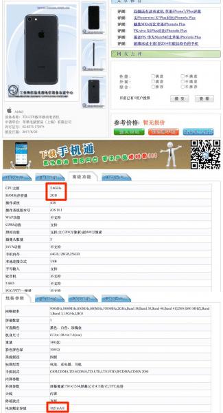 iphone-x-2716mah-battery-3gb-of-ram-1