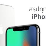 สรุปข้อมูล iPhone X (ไอโฟนเท็น) อัปเดตข้อมูลล่าสุด เปิดตัวเมื่อไหร่ สเปค ราคา ฟีเจอร์ใหม่