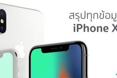 iphone-x-round-up