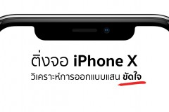 iphone_x_stupid_design_2