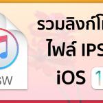 รวมช่องทางโหลด iOS 11 แบบไฟล์ (IPSW) สำหรับ iPhone, iPad และ iPod touch