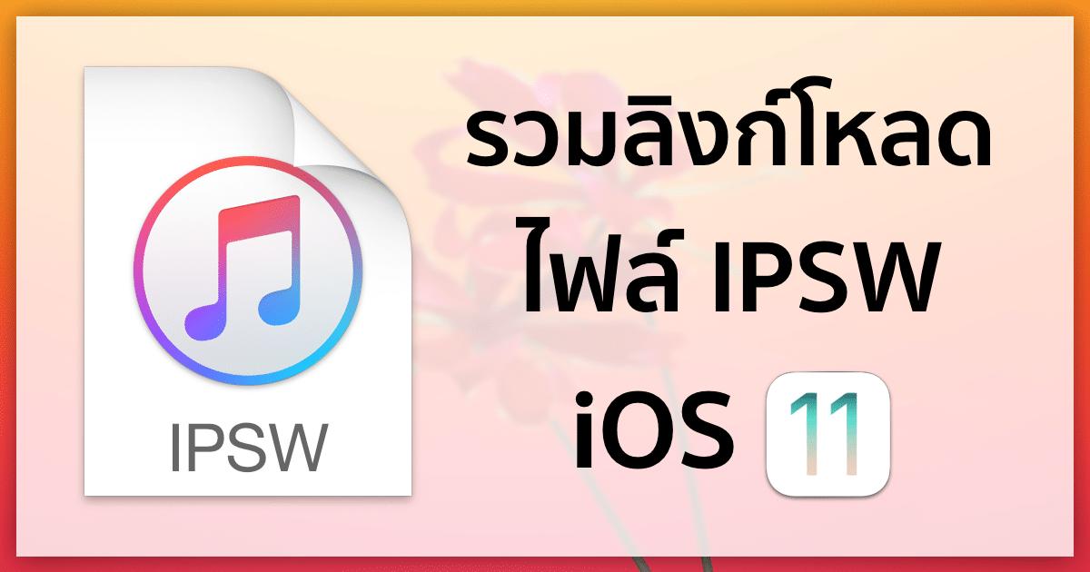 link ios 11 ipsw 2