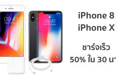 quick charging iphone 8 x plus