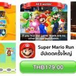 Super Mario Run ออกอัปเดตใหม่ มาพร้อมโหมดใหม่ วิ่งตาเดียว 10 ด่าน ลดราคาเหลือ 179.-