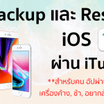 tips-how-to-backup-and-restore-ios-11-by-itunes 2