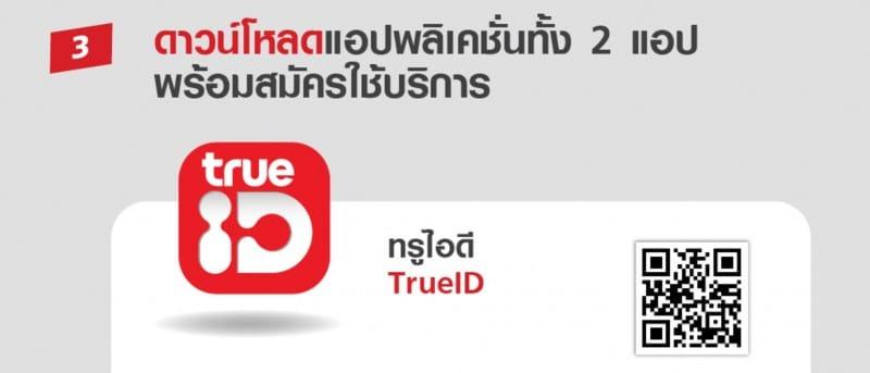 truemove-h-sim-prepaid-dd-5